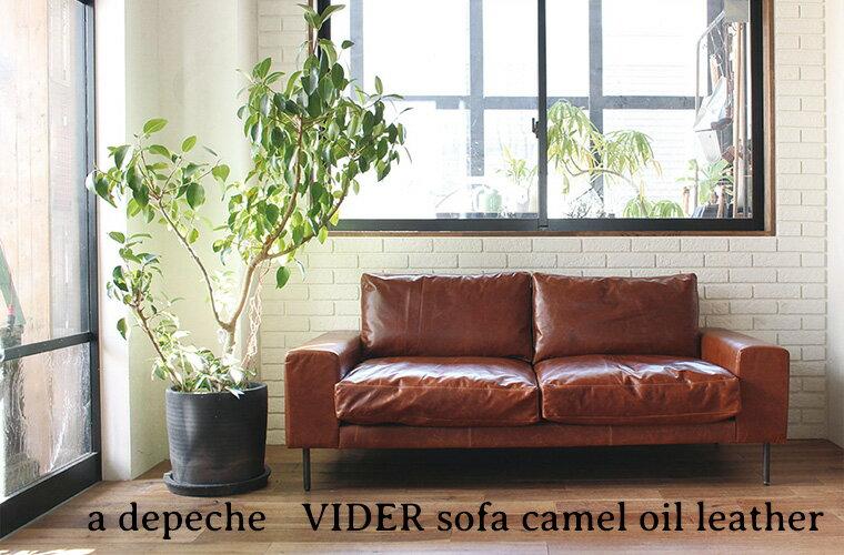 a. depeche アデペシュ VIDER sofa camel oil leather ヴィデル ソファ キャメル オイル レザー
