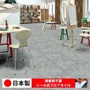 WAGIC フロアタイル シールタイプ 接着剤不要 置くだけ 自分で 貼る MS9770-9773 のり付き 床材 白 大理石 ストーン 木目 フローリング 塩ビタイル DIY リフォーム 部屋 壁 クロス 壁紙 店舗内装 シンコール