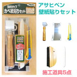 【【壁・床用施工用品】アサヒペン カベ紙貼りセット