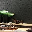 壁紙 のりなし 生のりなし クロス シンコール BEST 2017-2019 BB8536和室・和風糊 壁 壁材 日本製 保護 補修 傷 傷防止 防汚 おしゃれ DIY 模様替え 貼り替え リフォーム お部屋 インテリア 楽天 通販■