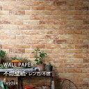 壁紙 のりなし 生のりなし クロス サンゲツ FAITH 2017-2019 TH9384 レンガ/不燃 糊 壁 壁材 日本製 保護 補修 傷 傷防止 防汚 おしゃれ DIY 模様替え 貼り替え リフォーム お部屋 インテリア 楽天 通販■