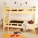 商品名 shu-shu シュシュ 二段ベッド フレームのみホワイト・ナチュラルサイズ 幅203 奥行102 高さ160cm子供も長く使える 2段ベッドポップカジュアルデザイン