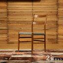 商品名|REJERO リジェロ ダイニングチェア 2脚セットカラー| チーク レッドブラウン色サイズ| 幅 52 奥行43 高さ84(座面45)cm北欧テイスト ウレタン塗装