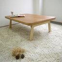 ヒーター ナチュラル テイスト デザイン ちゃぶ台 テーブル おしゃれ