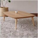 |こたつminonミノン120cm| 120×80cm テーブル 座卓 和モダン ナラ / ウォールナット 突板 安心の日本製です
