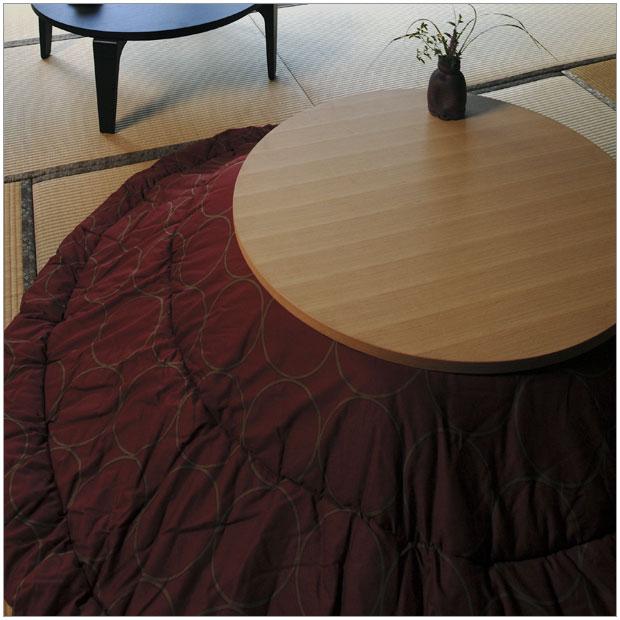・洛中庵 こたつ掛け布団 円形大 235・シンプルな和 ジャパニーズモダン・グッドデザインなコタツふとん・ベーシックな無地・丸いこたつテーブルにぴったり