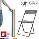 【ポイント5倍】 スリムチェア 1脚 - SLIM - 折りたたみ 椅子 パイプ椅子 ホワイト チョ