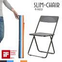 ポイント10倍 スリムチェア 4脚 - SLIM - 折りたたみ 椅子 パイプ椅子 ホワイト チョコレート ブラウン ブラック オレンジ ■ 学割 楽天プレミアム 関家具