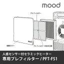 フィルター 専用フィルター ヒーター 人感センサー セラミックファンヒーター mood MOD-CH ...