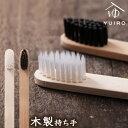 YUIRO 歯ブラシ ハブラシ はぶらし 日本製 ユイロ ゆいろ 木製 木製歯ブラシ ふつう かため 普通 固め 歯磨き ハミガキ はみがき シンプル ウッド ブランド ナチュラル デンタルケア 口臭予防 ギフト プレゼント 旅行 メープル チェリー[ YUIRO 木製歯刷子 ]