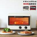 【レシピと選べる特典付き】レコルト トースター コンパクトオーブン おしゃれ R