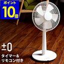 扇風機 おしゃれ サーキュレーター 【ポイント10倍 送料無...