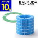 【ポイント10倍】バルミューダ BALMUDA 気化式加湿器...