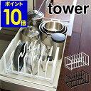 キッチン収納 シンク下 タワー tower 【ポイント10倍...