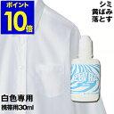 ★がんこ本舗プロデュースの洗濯用洗剤★ZEVRA White...