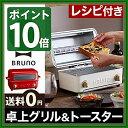 【ポイント10倍 送料無料 特典付き】 フィッシュロースター 魚焼き器 ブルーノ トースターグリル