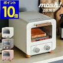 オーブントースター モッシュ おしゃれ トースター M-OT1 モッシュ! (mosh!) シンプル コンパクト かわいい スリム ミニ トースト 食パ..