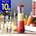 ビタントニオ ミニボトルブレンダー VBL-5 【ポイント10倍 送料無料】 粉末 ミニブレ