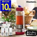 タンブラー ビタントニオ ツイスティー VTW-10 【ポイント10倍 送料無料】 水筒 茶こ