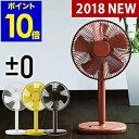 扇風機 おしゃれ 静音 首振り 【ポイント10倍 送料無料 ...