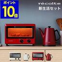レコルト【トースター と 電気ケトル セット】【選べる特典付き】コンパクトオーブ