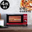 在庫限り オーブントースター 4枚 朝食 【送料無料】 おしゃれ トースター オーブン トースト パ ...
