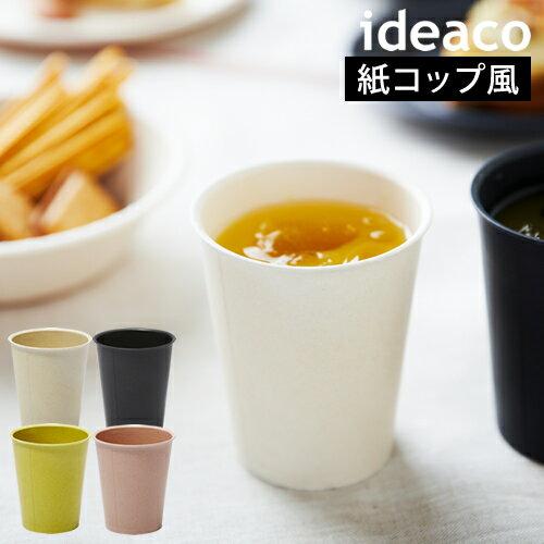 カップコップタンブラーティーカップおしゃれ食器かわいいかっぷ紙コップテーブルウェア軽い北欧丈夫ピクニ