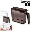 タワー tower 山崎実業 YAMAZAKI ★おしゃれ[ tower 調味料ストッカー S ]