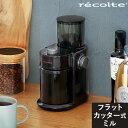 【選べる特典付き】コーヒーミル 電動 コーヒーグラインダー 豆挽き ミル コーヒー豆 レコルト コンパクト おしゃれ フラットカッター ドリップコーヒー ブラック 北欧 ギフト RCM-2【送料無料】[ recolte Coffee Grinder コーヒーグラインダー ]