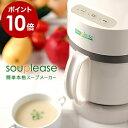 スープリーズ スープメーカー ZSP-1 【ポイント10倍 ...