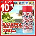【ポイント10倍】【水筒】ハレイワ HALEIWA マグボトル ステンレスマグボトル ボトル タンブラー 水筒 すいとう マグ 保温保冷 保温 保冷 ステンレス ぼとる まぐぼとる ハワイアン おしゃれ インテリア雑貨 ランキング[ ハレイワ マグ ボトル 350ml ]
