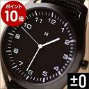 腕時計 メンズ ギフト シンプル 【ポイント10倍 送料無料】 ベルト 革ベルト プラスマイナスゼロ おしゃれ 就活 うで時計 ビジネス 通勤 シンプル ブランド時計 ブランド腕時計 ミリタリー ベルト レザー 【ギフト】[ ±0 Wrist Watch/プラマイゼロ ]