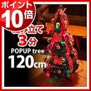 【ポイント10倍 特別価格 送料無料】クリスマス クリスマスツリー LEDクリスマスツリー LED ライト tree christmas オーナメント イルミネーション オーナメントセット インテリア雑貨 北欧[ LED POPUP TREE ポップアップツリー 120cm ]