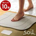 珪藻土バスマット ソイル soil 【ポイント10倍 送料無...