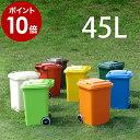 【ポイント10倍 送料無料】ゴミ箱 ごみ箱 ゴミ箱 ふた付き ダストBOX くずかご ダストボックス ごみばこ インテリア雑貨 ゴミ箱 おしゃれ ゴミ箱 キッチン ダルトン 便利 ふた付き 蓋付き 屋外[ Plastic trash can45L プラスチックトラッシュカン45L ]