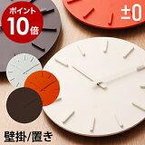 【】壁掛け時計 壁かけ時計 掛け時計 掛時計 かけ時計 時計 置き時計 とけい ウォールクロック クロック プラスマイナスゼロ 時計 デザイン時計 北欧 ブランド 送料込[ ±0