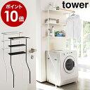 tower ランドリーラック 3段 【ポイント10倍 送料無料】 タワー 洗濯機 収納 洗濯機ラ
