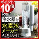 浄水機能付き 水素水生成器 AQUA-H 【ポイント10倍 ...