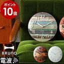 BRUNO ブルーノ 電波時計 レトロ ★壁掛けフック特典付...