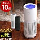 cado 空気清浄機 AP-C200 カドー ★特典 専用フ...