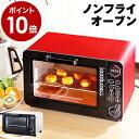 コンベクションオーブン オーブントースター【ポイント10倍 送料無料】 ノンオイルフライヤー ノンフ