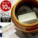 soil ソイル ドライングブロック 乾燥剤 【ポイント10...