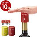 ワインキーパー ワインセーバー 【ポイント10倍】 ワインセーヴァー ワイン栓 キーパー セーヴァー...