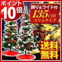 【ポイント10倍 特別価格】ツリー クリスマス クリスマスツリー LEDクリスマスツリー LED CHRISTMAS オーナメント セット 飾り クリスマス・ツリー パーティ イルミネーション フルセット 電池式 北欧 120cm[ スリム セットツリー 135cm ]