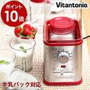 ヨーグルトメーカー 牛乳パック ビタントニオ VYG-10 【ポイント10倍 送料無料】 ヨー