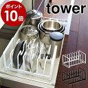 キッチン収納 シンク下 収納 タワー tower 【ポイント...