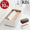 ティッシュケース 木製 ティッシュボックス 【ポイント10倍...