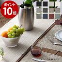 バスケットウィーブ テーブルランナー【ポイント10倍 送料無料】 チルウィッチ ( chil