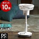 サーキュレーター 扇風機 DC 逆回転 【ポイント10倍 送...