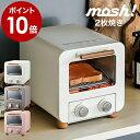 オーブントースター モッシュ おしゃれ トースター M-OT...